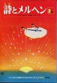 画像1: 月刊 詩とメルヘン 昭和53年8月号【通算66号】 (1)