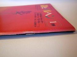 画像3: 月刊 詩とメルヘン 昭和55年1月号【通算84号】
