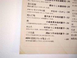 画像3: 月刊 詩とメルヘン 6月臨時増刊初夏の号【通算50号】「星屑ひろい」