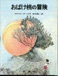 画像6: おばけ桃の冒険