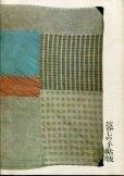 画像3: 一銭五厘の旗