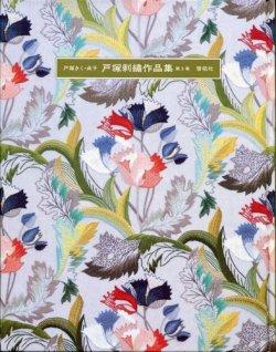 画像1: 戸塚刺繍作品集 第3巻