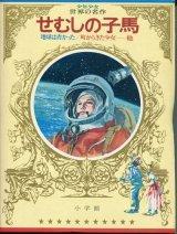 小学館 ワイドカラー版少年少女世界の名作 第37巻 【 ソビエト編-4 】