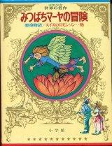 小学館 ワイドカラー版少年少女世界の名作 第33巻 【 ドイツ編-6 】