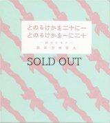 一に十二をかけるのと 十二に一をかけるのと -少年少女劇- 【ほるぷ 名著復刻日本児童文学館 第二集 26】