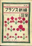 画像2: フランス刺繍と図案 第2集 (花の応用)