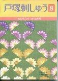 画像1: 戸塚刺しゅう 8 花のアレンジ きくの仲間 (1)