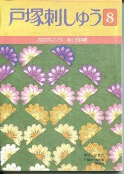 画像1: 戸塚刺しゅう 8 花のアレンジ きくの仲間