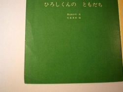 画像3: こどものせかい   昭57年4月号