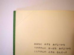 画像4: こどものせかい   昭57年4月号