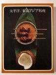 画像15: タイム・ライフブック 「世界の料理」 シリーズ 全16冊 + メニューの手引き/料理用語集
