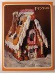 画像11: タイム・ライフブック 「世界の料理」 シリーズ 全16冊 + メニューの手引き/料理用語集