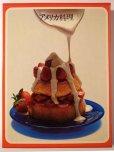 画像9: タイム・ライフブック 「世界の料理」 シリーズ 全16冊 + メニューの手引き/料理用語集