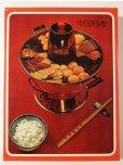 画像3: タイム・ライフブック 「世界の料理」 シリーズ 全16冊 + メニューの手引き/料理用語集