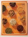 画像14: タイム・ライフブック 「世界の料理」 シリーズ 全16冊 + メニューの手引き/料理用語集