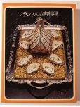 画像10: タイム・ライフブック 「世界の料理」 シリーズ 全16冊 + メニューの手引き/料理用語集