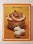 画像2: タイム・ライフブック 「世界の料理」 シリーズ 全16冊 + メニューの手引き/料理用語集