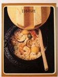 画像7: タイム・ライフブック 「世界の料理」 シリーズ 全16冊 + メニューの手引き/料理用語集