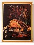画像4: タイム・ライフブック 「世界の料理」 シリーズ 全16冊 + メニューの手引き/料理用語集