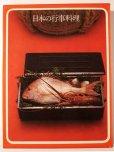 画像8: タイム・ライフブック 「世界の料理」 シリーズ 全16冊 + メニューの手引き/料理用語集