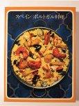 画像13: タイム・ライフブック 「世界の料理」 シリーズ 全16冊 + メニューの手引き/料理用語集