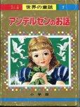 画像1: アンデルセンのお話 【 オールカラー版世界の童話 7 】 (1)