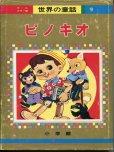 画像1: ピノキオ 【 オールカラー版世界の童話 9 】 (1)