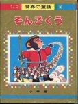 画像1: そんごくう 【 オールカラー版世界の童話 10 】 (1)