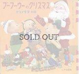 ブーフーウーのクリスマス 【朝日ソノラマ別冊 第13号】