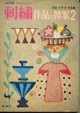 画像1: 刺繍 作品と図案2 沢田千代子作品集 (1)