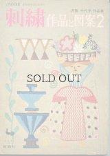 刺繍 作品と図案2 沢田千代子作品集