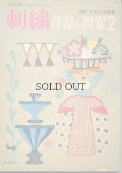 画像1: 刺繍 作品と図案2 沢田千代子作品集