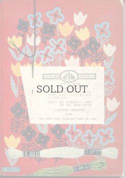 画像2: 刺繍 作品と図案2 沢田千代子作品集