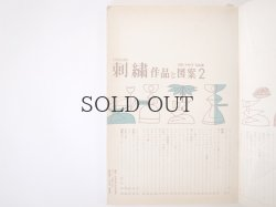 画像3: 刺繍 作品と図案2 沢田千代子作品集