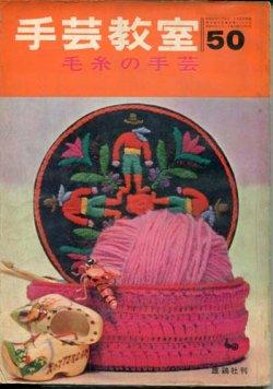 画像1: 手芸教室 50 毛糸の手芸