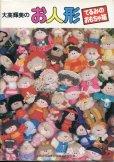 画像1: 大高輝美のお人形 てるみのおもちゃ箱 (1)