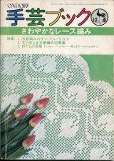 手芸ブック 5 さわやかなレース編み