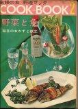 画像1: 主婦の友料理ブック COOK-BOOK 2 野菜と魚 (1)