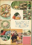 画像2: 主婦の友料理ブック COOK-BOOK 2 野菜と魚 (2)