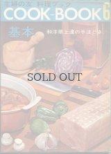 主婦の友料理ブック COOK-BOOK 6 基本