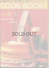 主婦の友料理ブック COOK-BOOK 4 お菓子