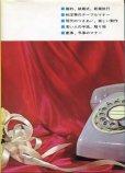 画像2: 交際とマナー 【主婦の友 ホームブック 2】 (2)