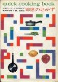 画像1: 即席のおかず quick cooking book お嬢さまのお料理教室 (1)