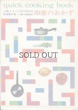 即席のおかず quick cooking book お嬢さまのお料理教室
