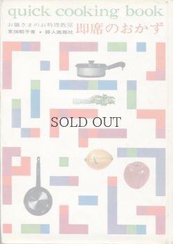 画像1: 即席のおかず quick cooking book お嬢さまのお料理教室