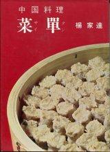 中国料理 菜單(さいたん)