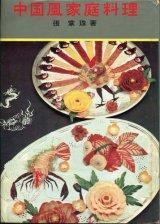 中国風家庭料理