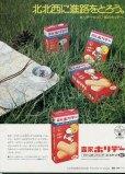 画像2: 月刊 SNOOPY  昭52年8月号 【通算89号】 (2)