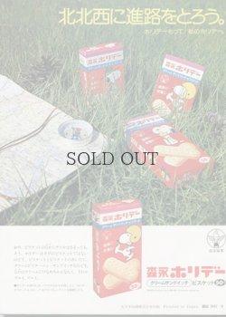 画像2: 月刊 SNOOPY  昭52年8月号 【通算89号】