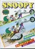 画像1: 月刊 SNOOPY  昭52年8月号 【通算89号】 (1)